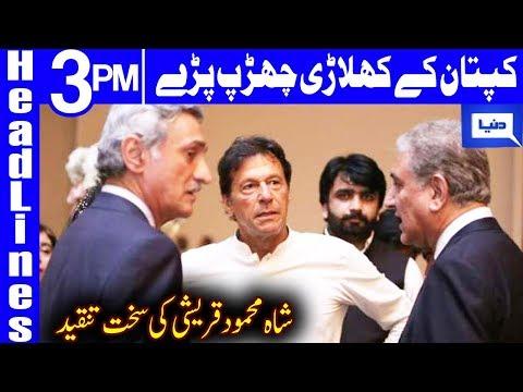 FM Qureshi criticizes Jahangir Tareen's participation | Headlines 3 PM | 1 April 2019 | Dunya News