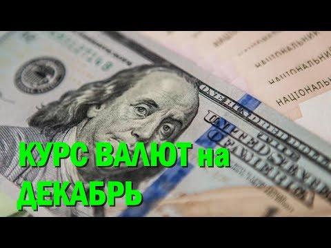 Курс валют на 27 декабря: доллар начал расти вверх, нужно ли скупать валюту