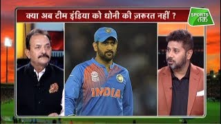 Aajtak पर Dhoni को लेकर हुई चर्चा, क्या World Cup से ठीक पहले उनको Drop करना सही है? Vikrant Gupta