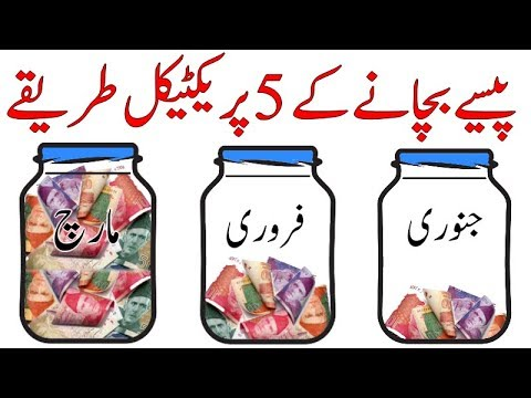 How to Save Money – Financial Tips in Urdu
