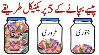 How to Save Money - Financial Tips in Urdu