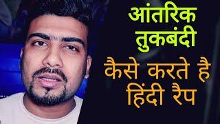 HOWTORAP | INTERNAL RHYMES IN HINDI | HINDI RAP SONGS 2019