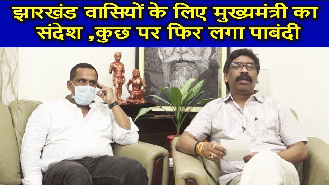 jharkhand news//झारखंड वासियों के लिए मुख्यमंत्री का संदेश ,कुछ पर फिर लगा पाबंदी...