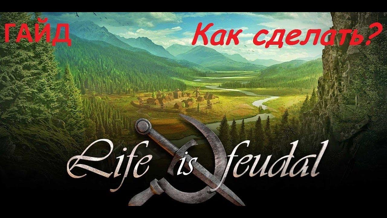 Life is feudal your own известь роан шрайн ролевая игра