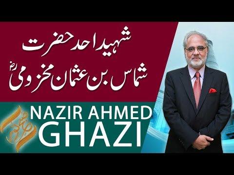 SUBH-E-NOOR | Shaheed E Uhud Syedna Shammas Bin Usman Al-Makhzumi (RA) | 26 June 2019 | 92NewsHD