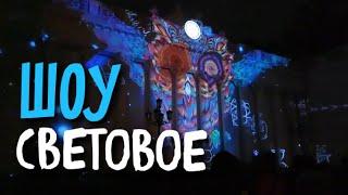 Световое шоу-Батл. 3-й Международный фестиваль светового искусства. Odessa Light Fest