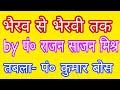 Pt. Rajan Sajan Mishra.  भैरव से भैरवी तक, तबला पं0 कुमार बोस