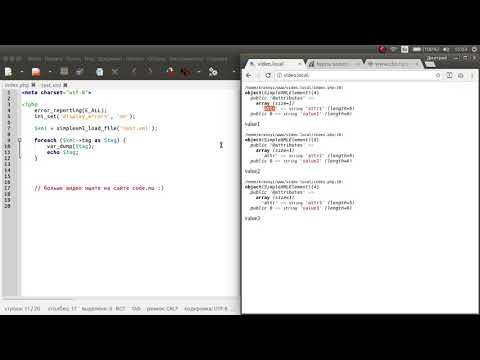 Основы работы с XML в PHP