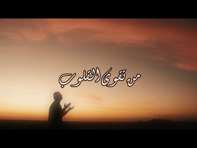 من تقوى القلوب: مقطع قصير من تدبر سورة النحل الحلقة الأخيرة
