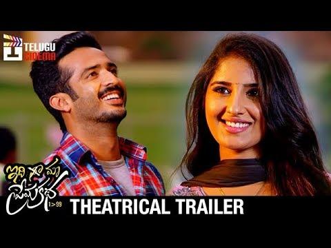 Idi Maa Prema Katha Theatrical Trailer | Ravi | Meghana Lokesh | Priyadarshi | Telugu Cinema