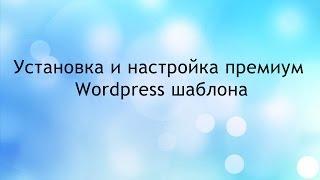 видео Как сменить шаблон на WordPress