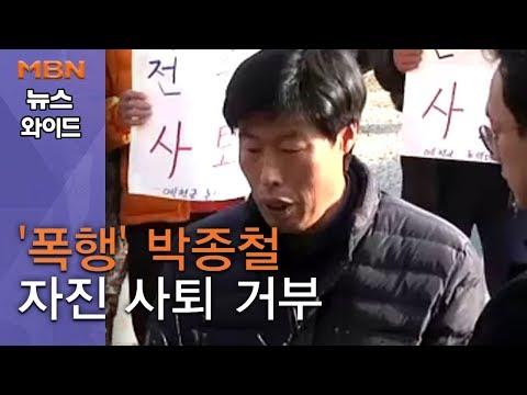 '폭행' 박종철, 자진 사퇴 거부 윤리위 앞 밀실 간담회…무슨 얘기 했을까? [뉴스와이드]