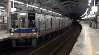南海9000系9513F区間急行和歌山市行き 天下茶屋駅発車