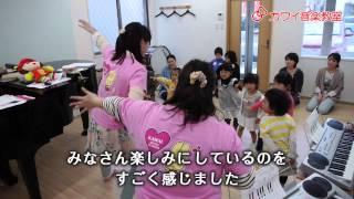 カワイ音楽教室 竹の山センター 2013年3月 OPENしました。