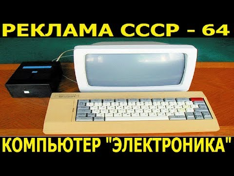 Реклама СССР-64.Компьютер ЭЛЕКТРОНИКА.1986год.