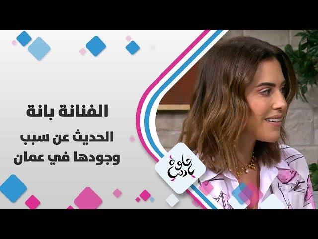 الفنانة بانة  - الحديث عن  سبب وجودها في عمان - حلوة يا دنيا