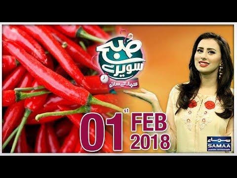 Subah Saverey Samaa Kay Saath | SAMAA TV | Madiha Naqvi | 01 Feb 2018