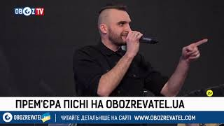 "Гурт ""Чумацький шлях"" на ObozTV. Презентація пісні ""ХАП"""