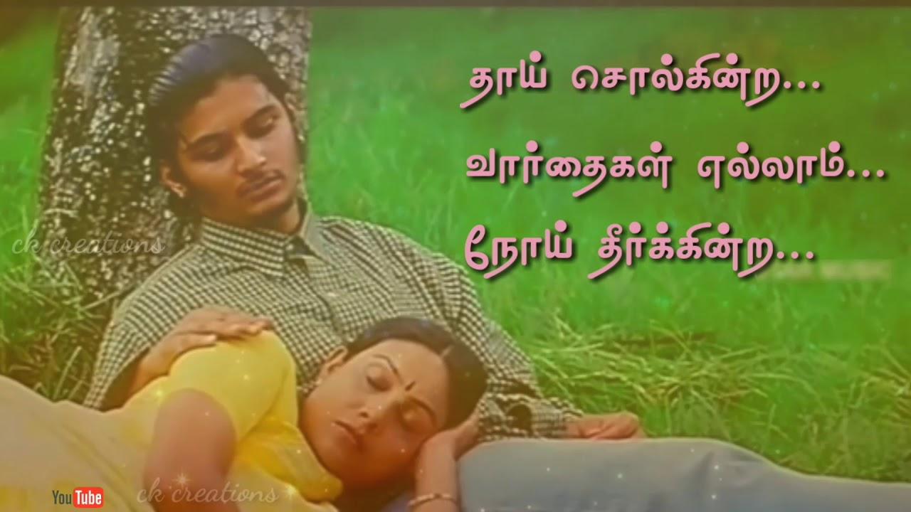 Tamil WhatsApp status lyrics video song 💞 amma song - YouTube