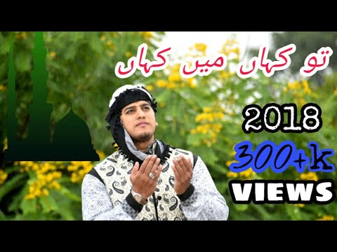 Qari Irfan Khan Qasmi | Tu Kahan Mai Kahan | Official Video |
