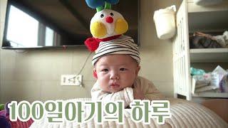 [육아브이로그] 100일아기의 하루, 터미타임, 백일잔…
