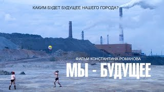 Фильм Мы - будущее (2015), Курган CompactTV