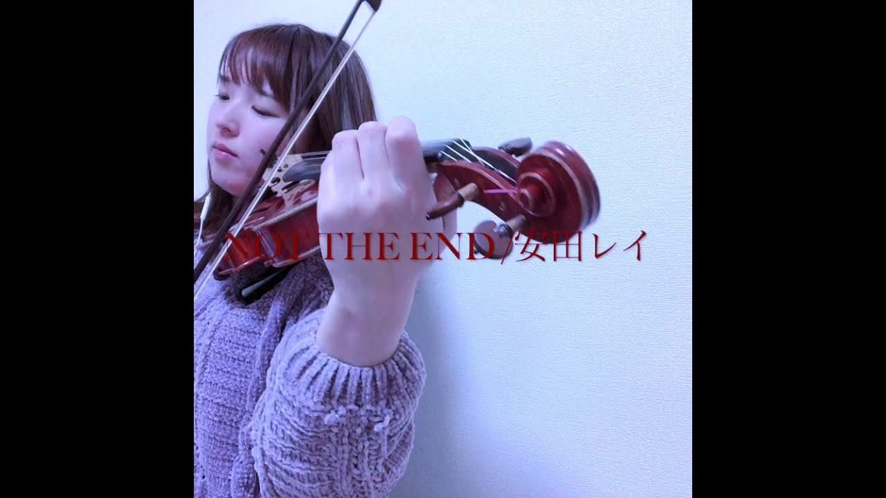 Not end the 歌詞 安田 レイ