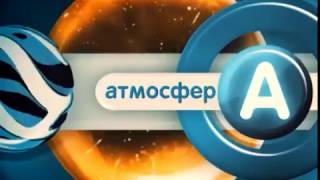 Атмосфера - выпуск от 31.03.2017 Телеканал