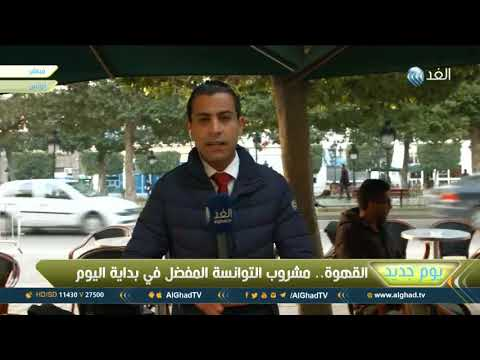 يوم جديد | جولة بشارع الحبيب بورقيبة.. الأشهر في تونس