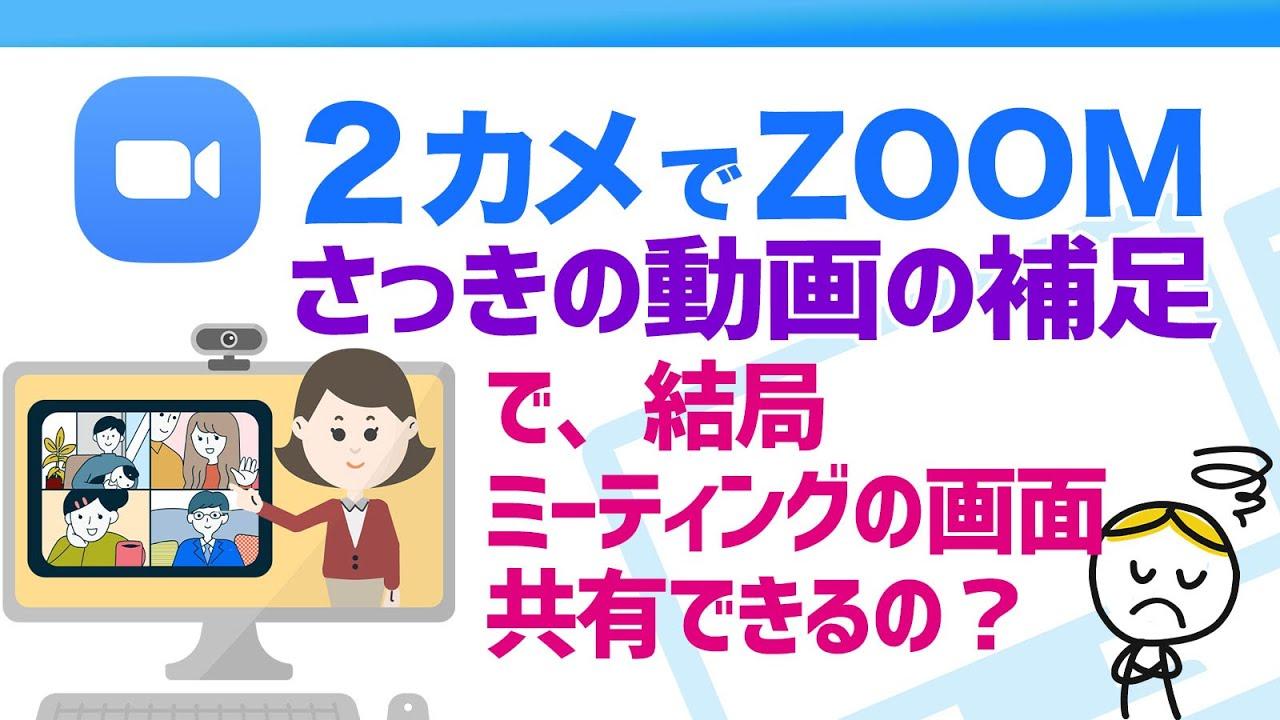 動画 共有 zoom