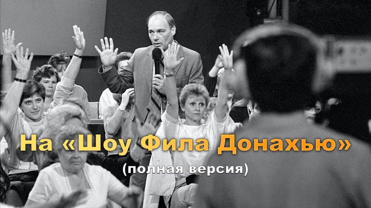 Владимир Познер на «Шоу Фила Донахью» (полная версия с субтитрами)
