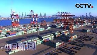 [中国新闻] 中国海关总署:预计中国继续保持全球货物贸易第一大国地位 | CCTV中文国际