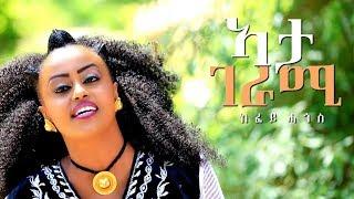 Kefey Hagos - Ata Gerami   ኣታ ገራሚ - New Ethiopian Tigrigna Music 2018 (Official Video)