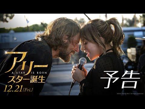 映画『アリー/ スター誕生』予告【HD】12月21日(金)公開