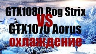 Asus GTX1080 Rog Strix vs Gigabyte GTX1070 Aorus охлаждение