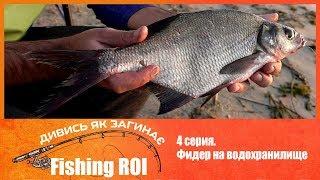 Смотри как загибает Fishing ROI 4 серия Фидер на водохранилище