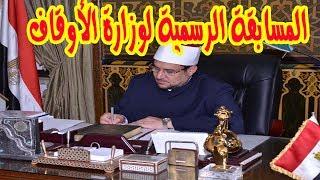 مسابقة وزارة الأوقاف للتعين  خطيب - امام - عامل - مقيم شعائر