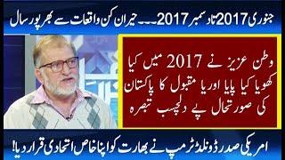 Harf E Raz With Orya Maqbool jan | 27 December 2017 | Neo News