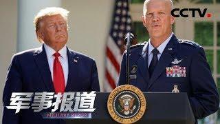 《军事报道》 20190830| CCTV军事