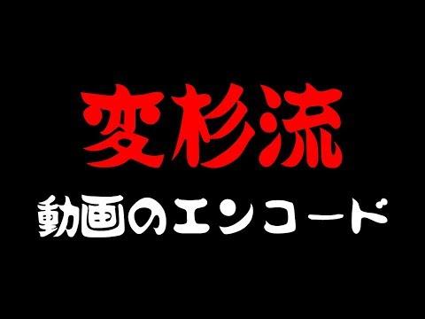 変杉流!動画のエンコード!!