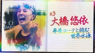 世界水泳ダイアリー #3 大橋 悠依 大橋悠依 検索動画 13
