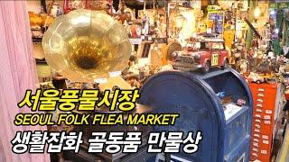 신기한게 많네~골동품 만물상의 성지 서울풍물시장. 아싸…