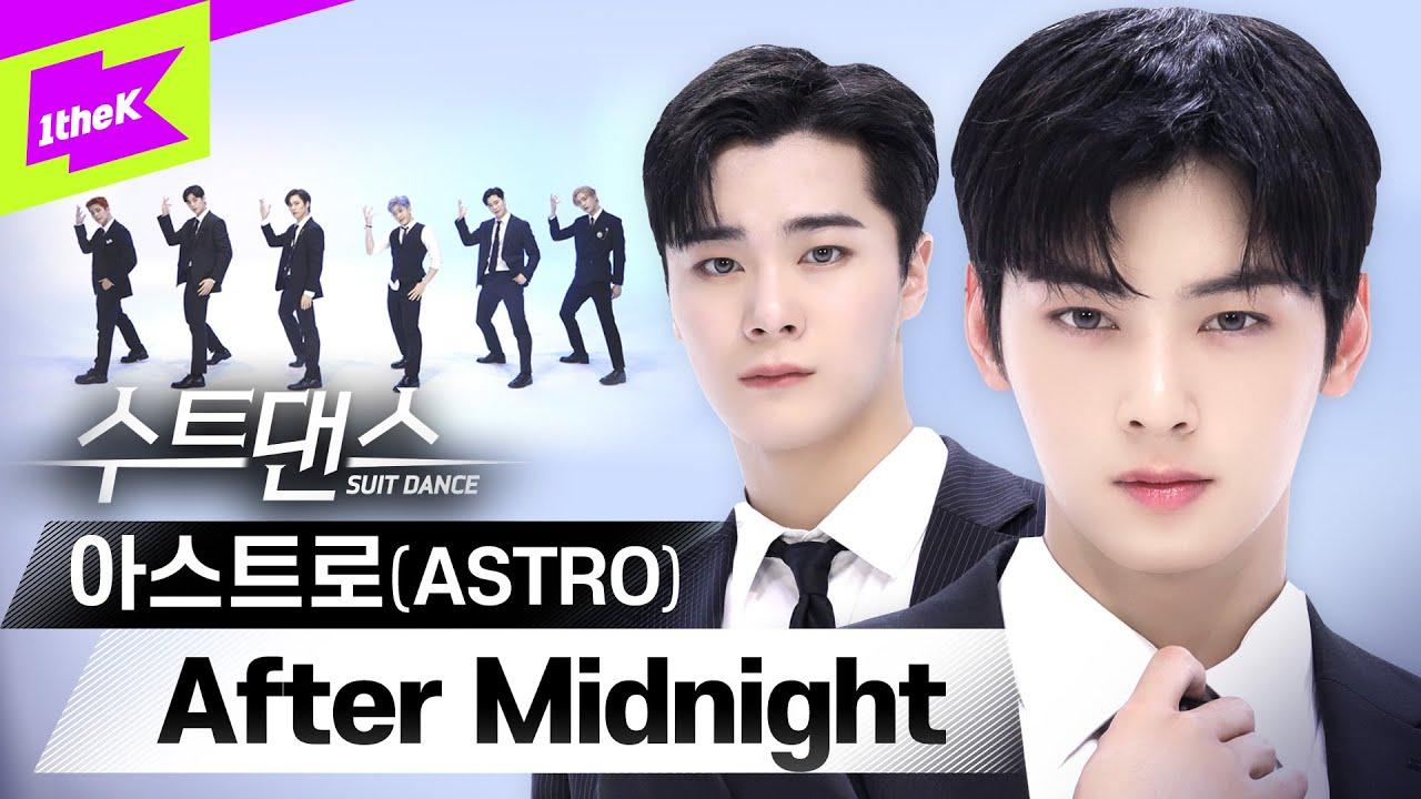 한여름 밤🌙을 밝혀 줄 아스트로의 수트댄스 보러 가보자고 🙌 | 아스트로 (ASTRO) _ After Midnight | 수트댄스 l Suit Dance