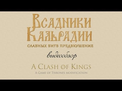 Видеообзор A Clash of Kings