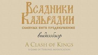 Видеообзор A Clash of Kings
