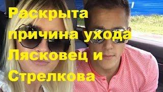 Раскрыта причина ухода Лясковец и Стрелкова. Кристина Лясковец, Федор Стрелков ушли с ДОМа-2 на ТНТ