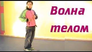 Волна телом урок (body wave) .Обучающее видео волна телом, урок как делать (waving)