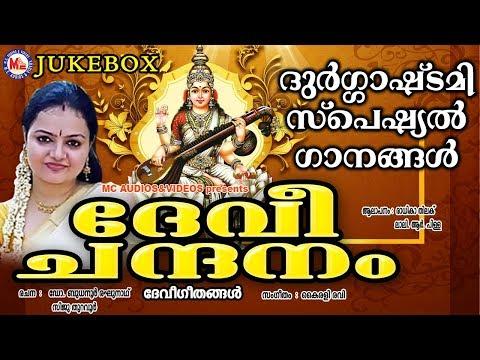 നവരാത്രി സ്പെഷ്യൽ ഗാനങ്ങൾ |  Navratri Songs | Hindu Devotional Songs Malayalam | Devi Chandanam