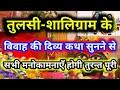 #Tulsi_vivah:🌿तुलसी-शालिग्राम के विवाह की दिव्य कथा सुनने मात्र से होगी सभी मनोकामनाएं तुरंत पूरी🌝