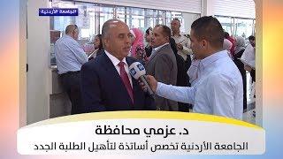 د. عزمي محافظة - الجامعة الأردنية تخصص أساتذة لتأهيل الطلبة الجدد